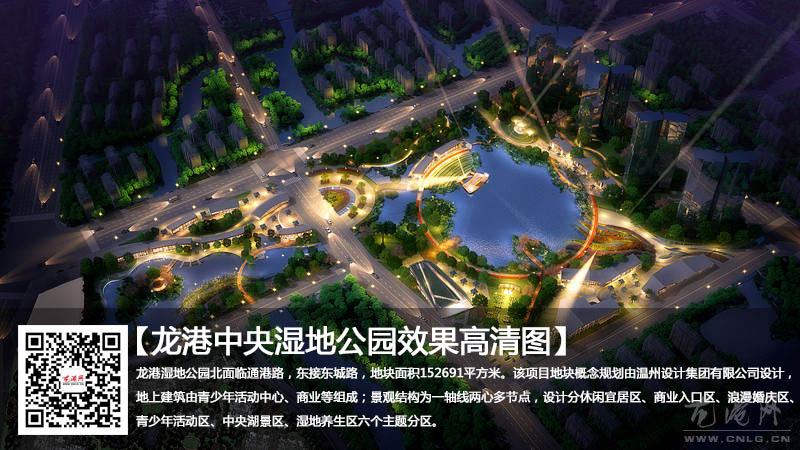 龙港中央湿地公园效果图集